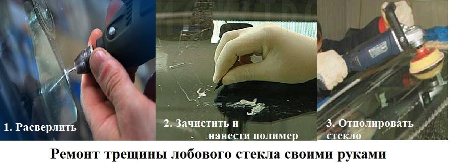 Ремонт своими руками трещин на лобовом стекле