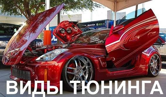 Тюнинг автомобиле
