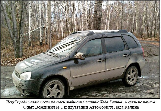 Опыт вождения и эксплуатации автомобиля Лада Калина